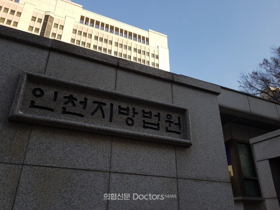 자궁내 태아 사망 사건 항소심(2017노1333)이 10일 인천지방법원에서 열렸다. ⓒ의협신문