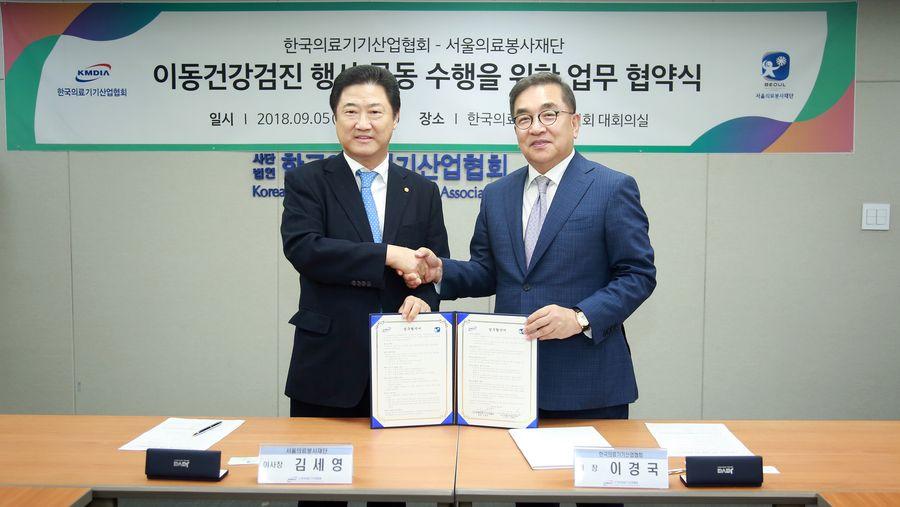 한국의료기기산업협회는 서울의료봉사재단과 의료 소외계층을 위한 이동건강검진사업의 공동 수행을 위해 9월 5일 협회 대회의실에서 업무협력 MOU를 체결했다.