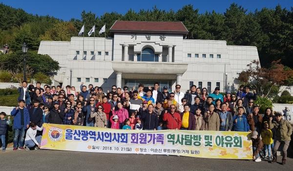 울산광역시의사회가 21일 개최한 '이순신 루트' 염사탐방에서 회원과 가족들이 기념촬영을 하고 있다. ⓒ의협신문