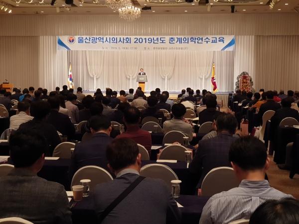 울산광역시의사회는 18일 2019년도 춘계의학연수교육을 개최했다. ⓒ의협신문