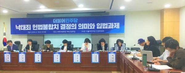 더불어민주당 인권위원회 주최로 19일 국회에서 열린 '낙태죄 헌법불합치 결정의 의미와 입법과제' 토론회. ⓒ의협신문