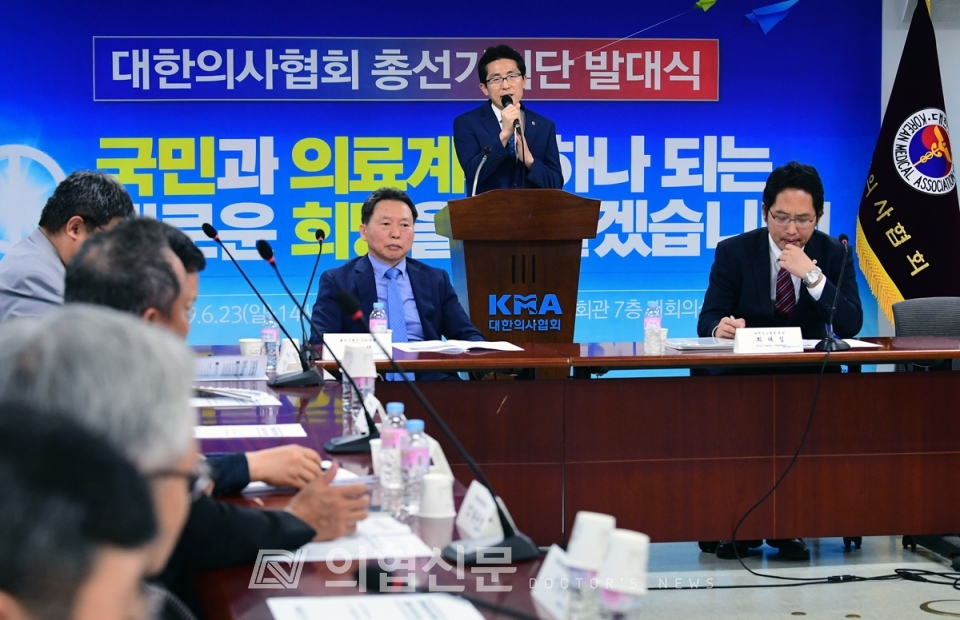 대한의사협회 총선기획단이 23일 용산임시회관에서 발대식 및 제1차 회의를 개최, 가동을 시작했다. ⓒ의협신문 김선경