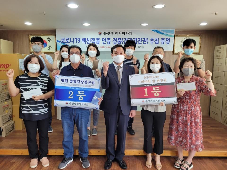울산광역시의사회는 8일 오후 2시 의사회 회의실에서 '백신 접종 인증 이벤트' 제1차 경품 증정식을 열었다고 밝혔다. (사진 제공=울산광역시의사회) ⓒ의협신문