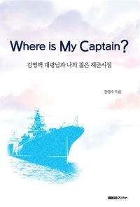[신간] Where is My Captain?