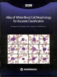 [신간] Atlas of White Blood Cell Morphology for Accurate Classification